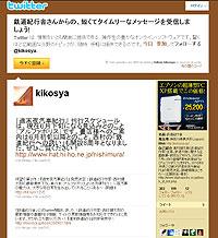 100522kikosya.jpg