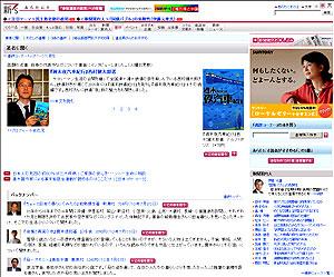 aratanisu0727.jpg